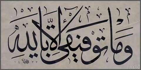 وما توفيقي إلا بالله Arabic Art Arabic Calligraphy Caligraphy Art