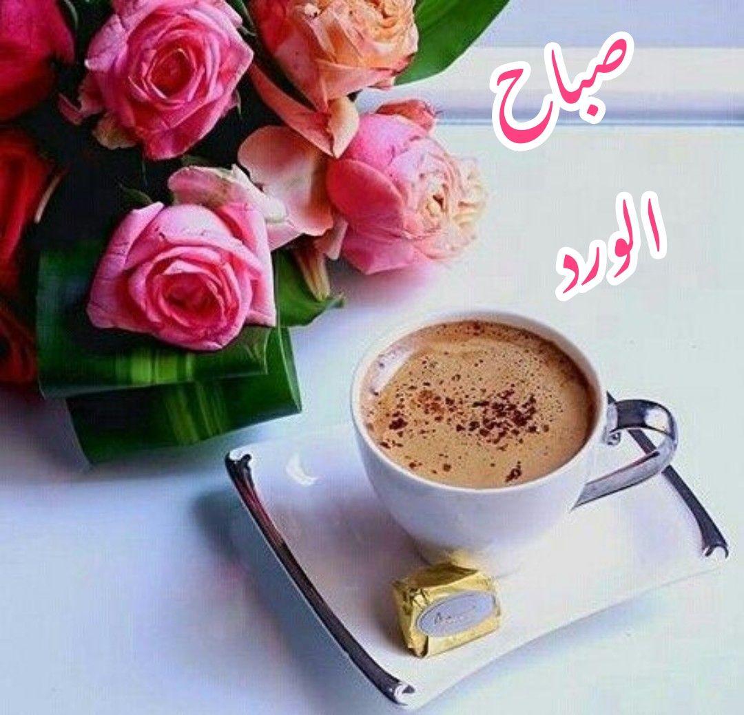 Pin by Mukhtar El Sawadi on صباح الخير .. صباح الورد in