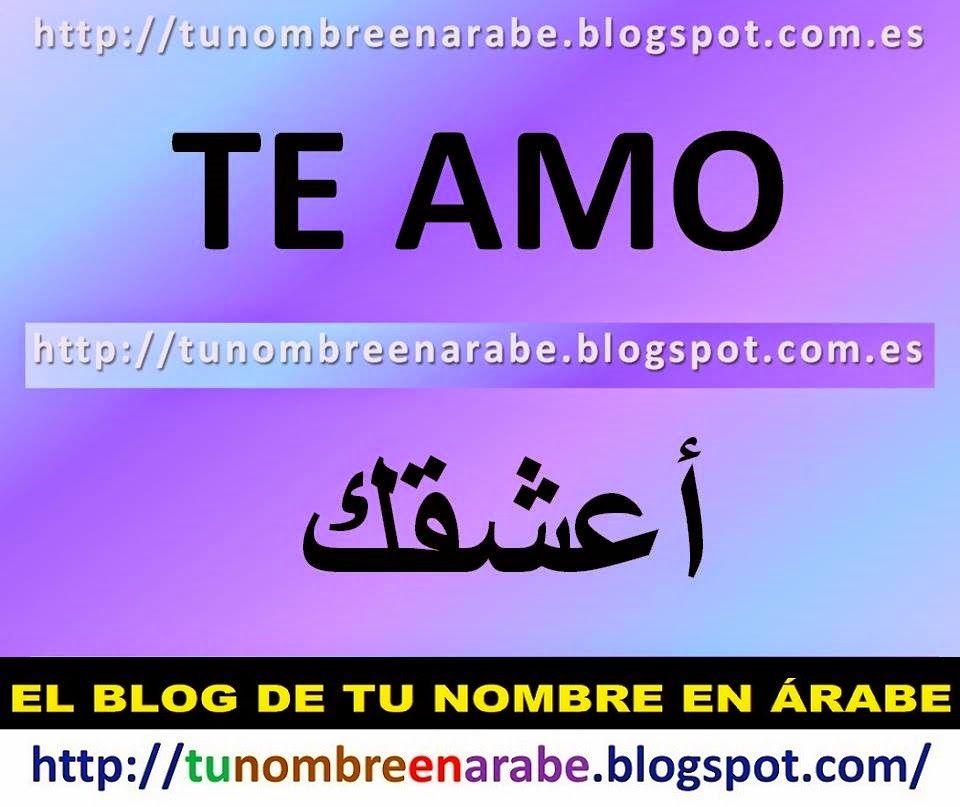 Frases De Amor En Arabe Tu Nombre En árabe Frases De Amor Amor Te Amo