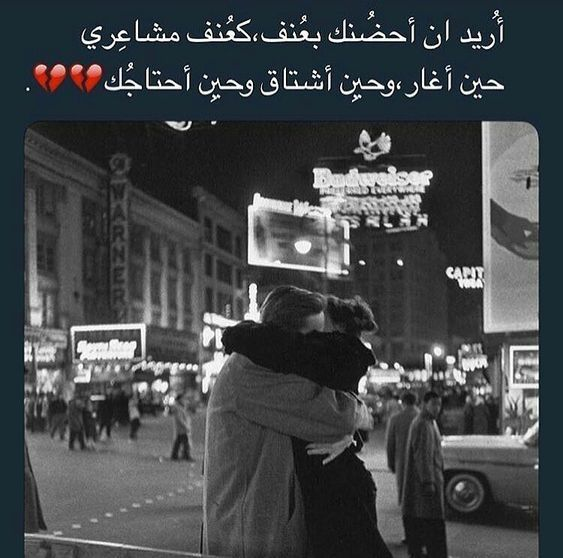 Pin By A S K On Tweet Love Words Into The Woods Quotes Arabic Quotes