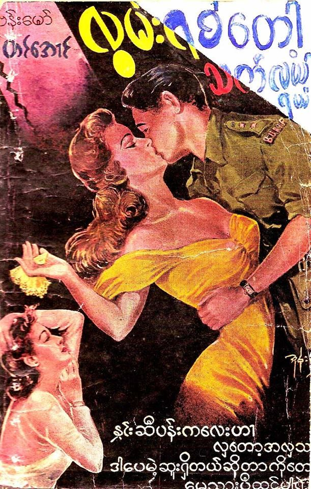 WWII Story; Burma (1952) (Credit; Maya Magazine)