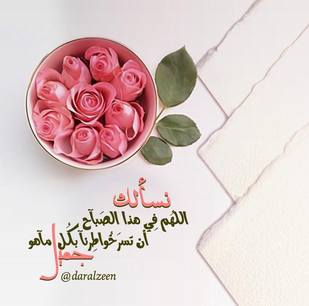 Pin By Daralzeen On صباح الخير Flower Backgrounds Baby Party Themes Islamic Pictures