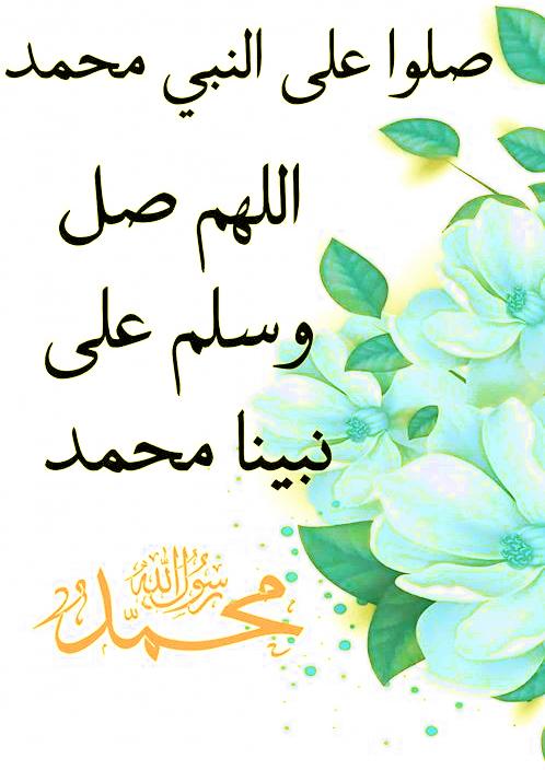 اللهم صل و سلم على نبينا محمد Arabic Calligraphy Art Calligraphy