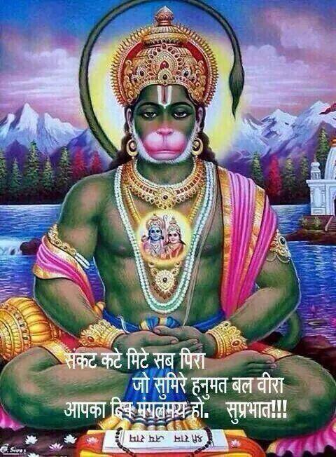 Hanuman Good Morning Hanuman Jai Hanuman Shiva
