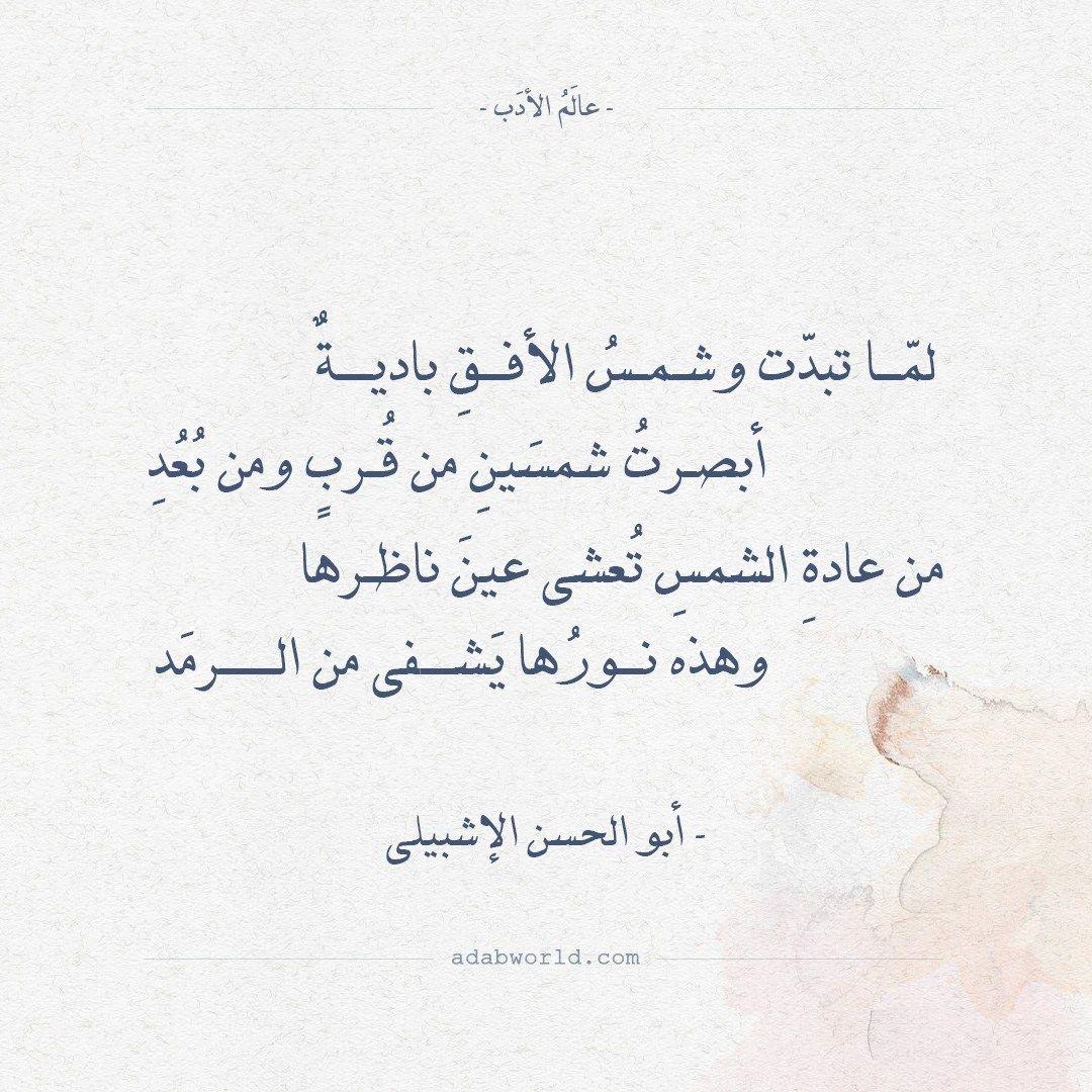 شعر أبو الحسن الإشبيلي لما تبدت وشمس الأفق بادية Talking Quotes Words Quotes Arabic Poetry