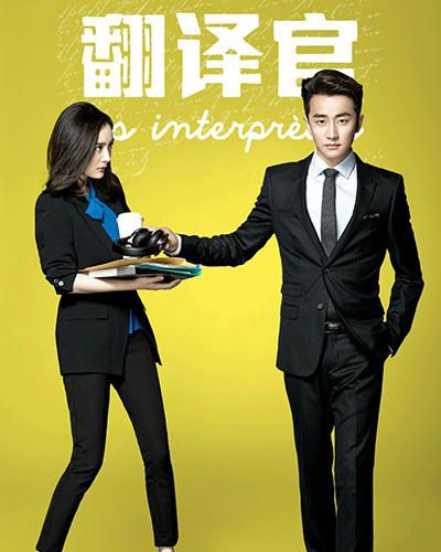 Dear Translator With Images Korean Drama Movies Korean Drama