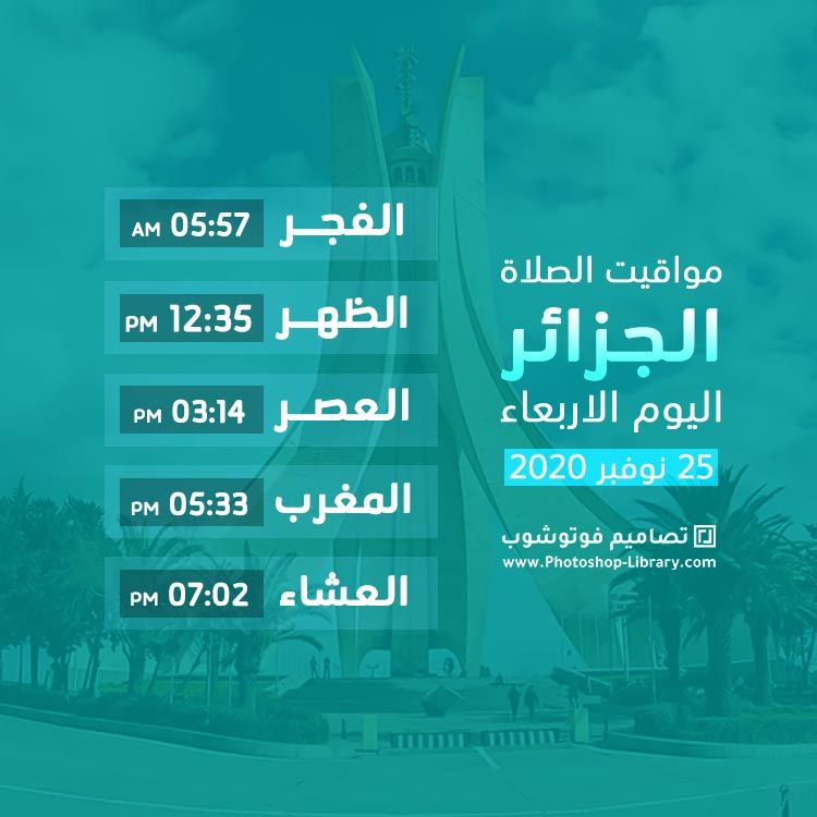 بطاقة مواقيت الصلاة مدينة الجزائر الجزائر ٢٥ نوفمبر ٢٠٢٠ Photoshop Weather