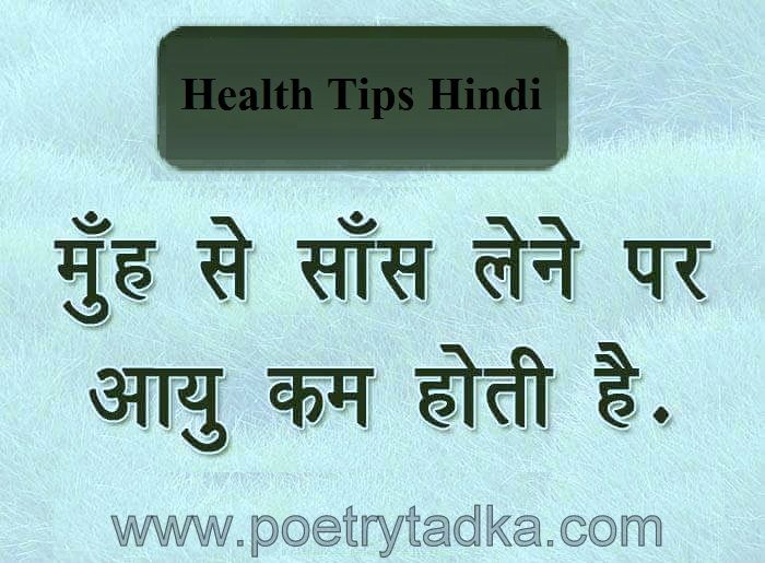 Health Tips Health Tips In Hindi Health Tips In Telugu Health Tips For Men Daily Health