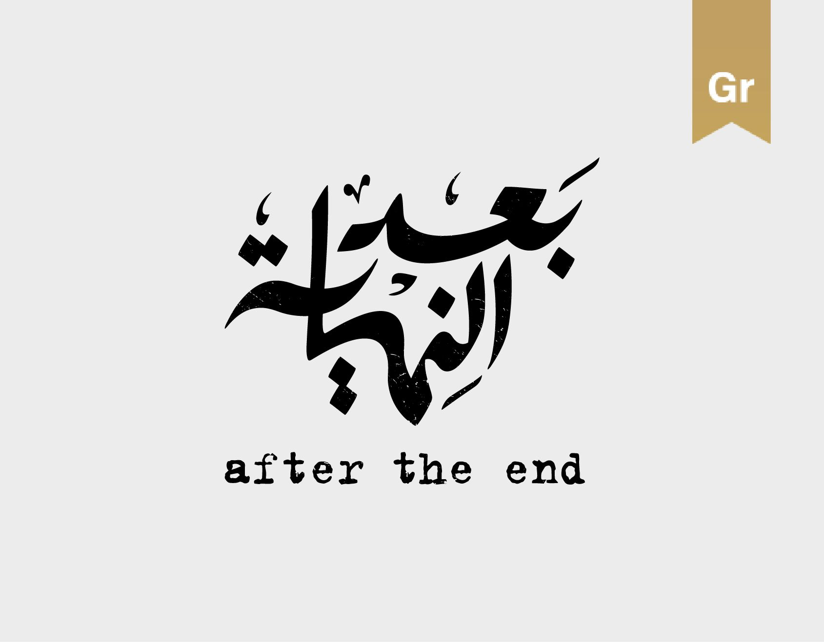 Check Out This Behance Project Arabic Typography 03 Https Www Behance Net Gallery 45425699 Arabic Typography Typography Calligraphy Design Circle Quotes