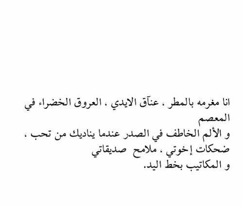 أنا مغرم بالمطر عناق الأيدي العروق الخضراء في المعصم و الألم الخاطف في الصدر عندما يناديك من تحب ضحكات إخوتي مل Quotes Best Quotes Arabic Love Quotes