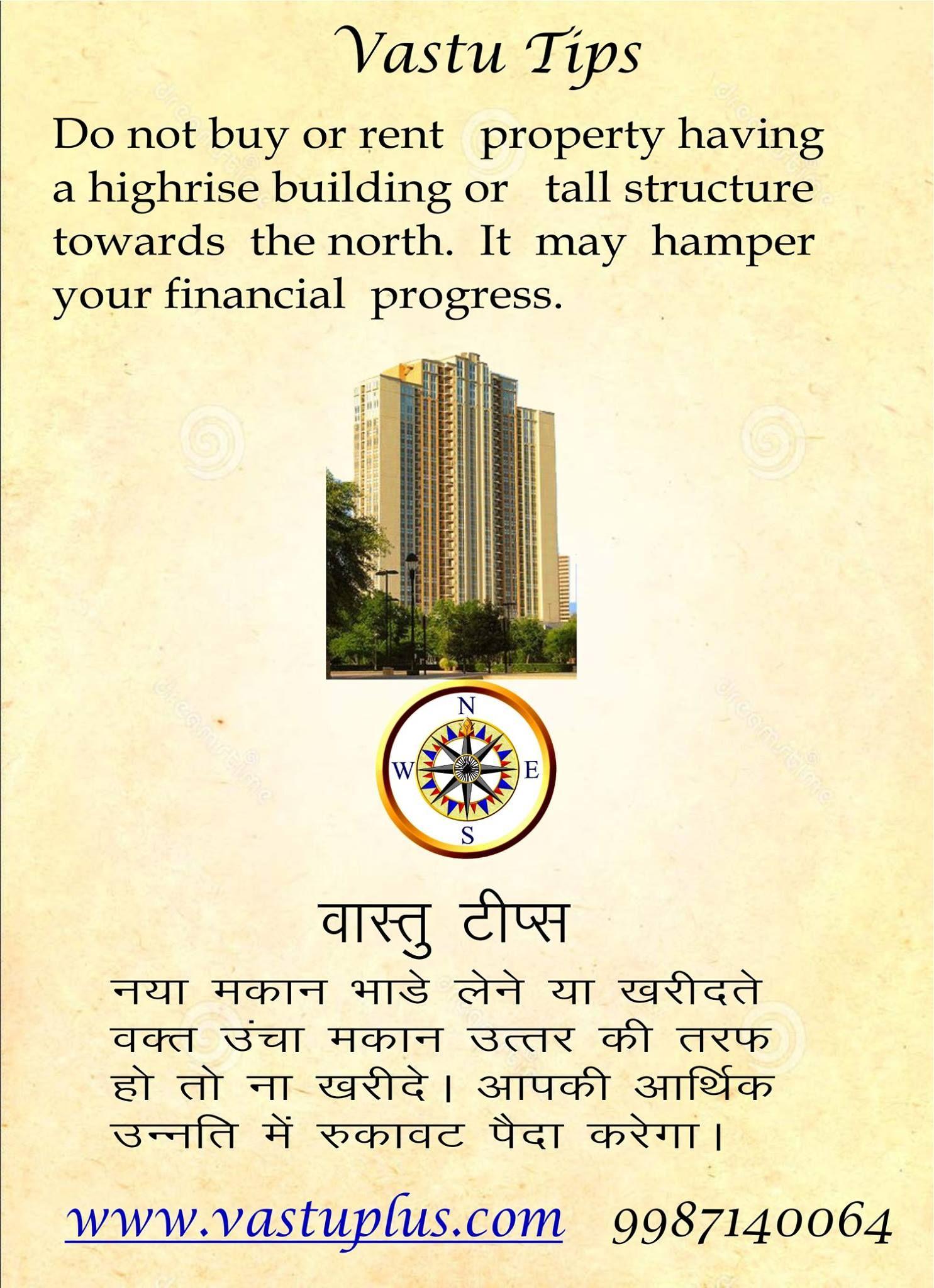 Vastu Tip On Property Surrounding Www Vastuplus Com Vastu