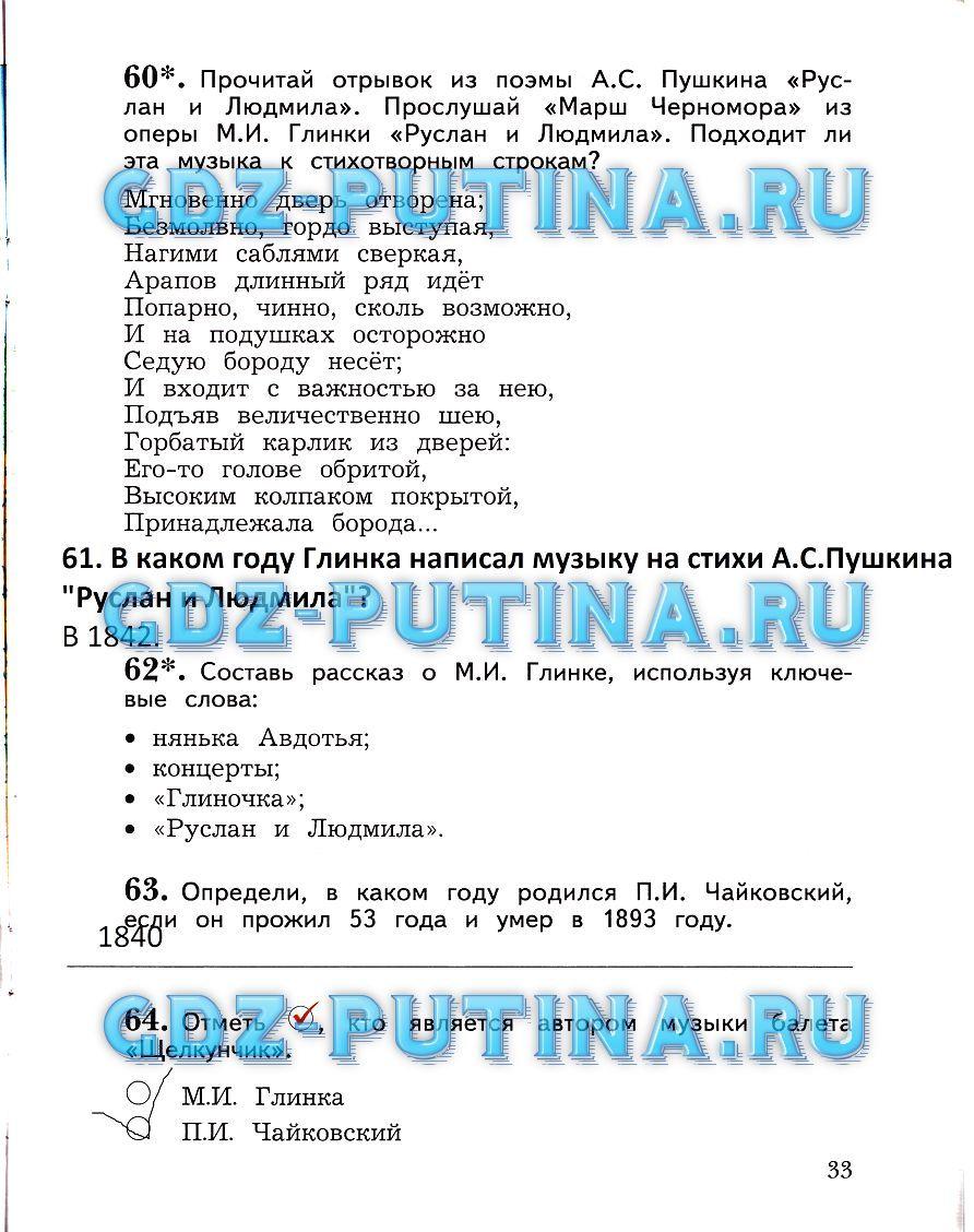 Спишую.ру решебник по математике 4 класса аргинская просмотреть задачи ответы