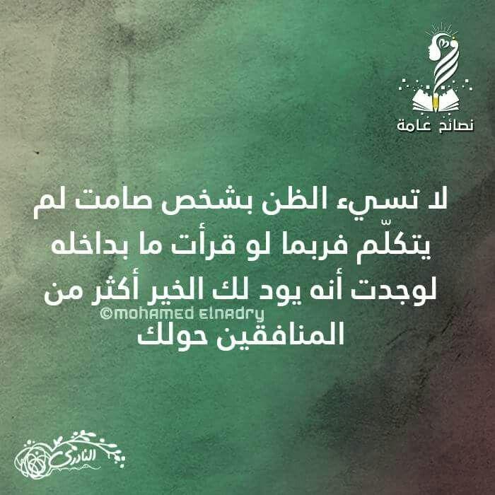سوء الظن Wise Quotes Life Quotes Words
