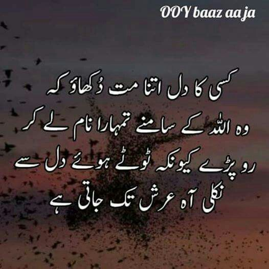 Quotes On Human Nature In Urdu