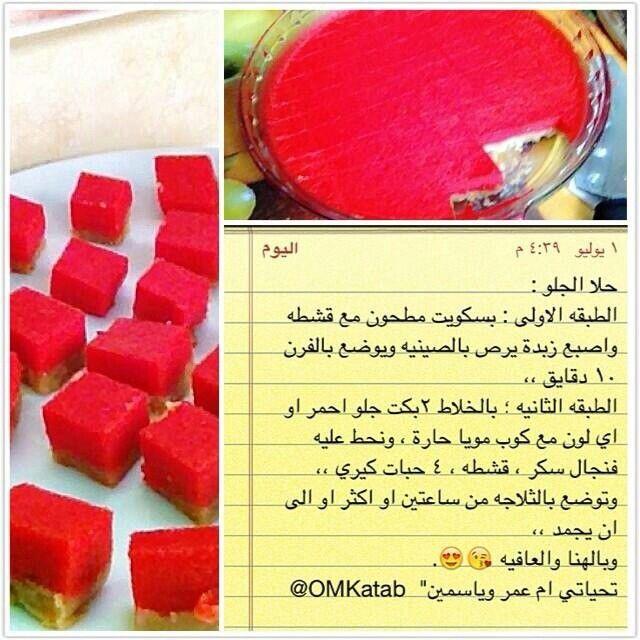 حلا الجلي Food Cooking Desserts