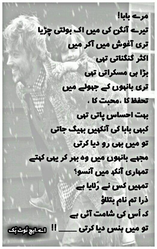 Mere baba,i love you | wah buhat khoob | Love poetry urdu