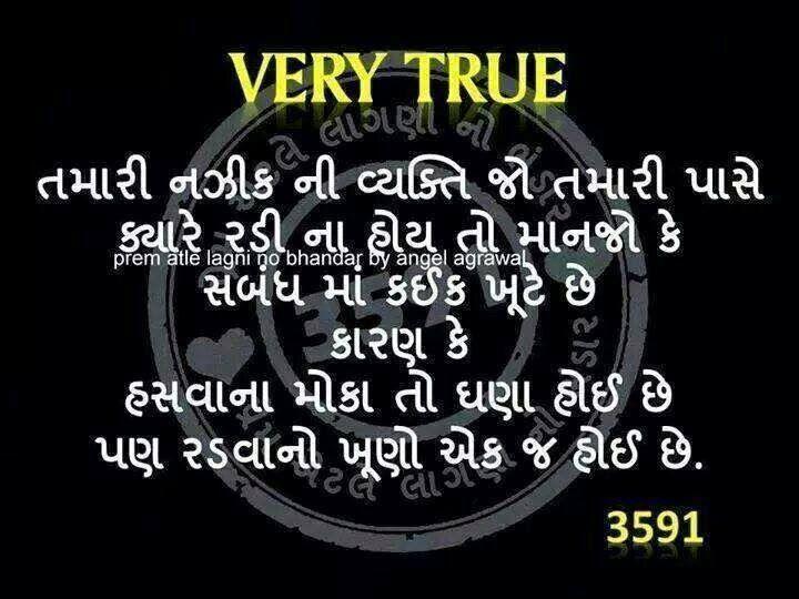 Gujarati+Quotes,+Gujarati+Love+Quotes,+Gujarati+Funny