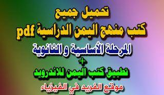 تحميل جميع كتب مناهج اليمن Pdf مناهج جميع الصفوف English Language Learning Grammar Books English Language Learning