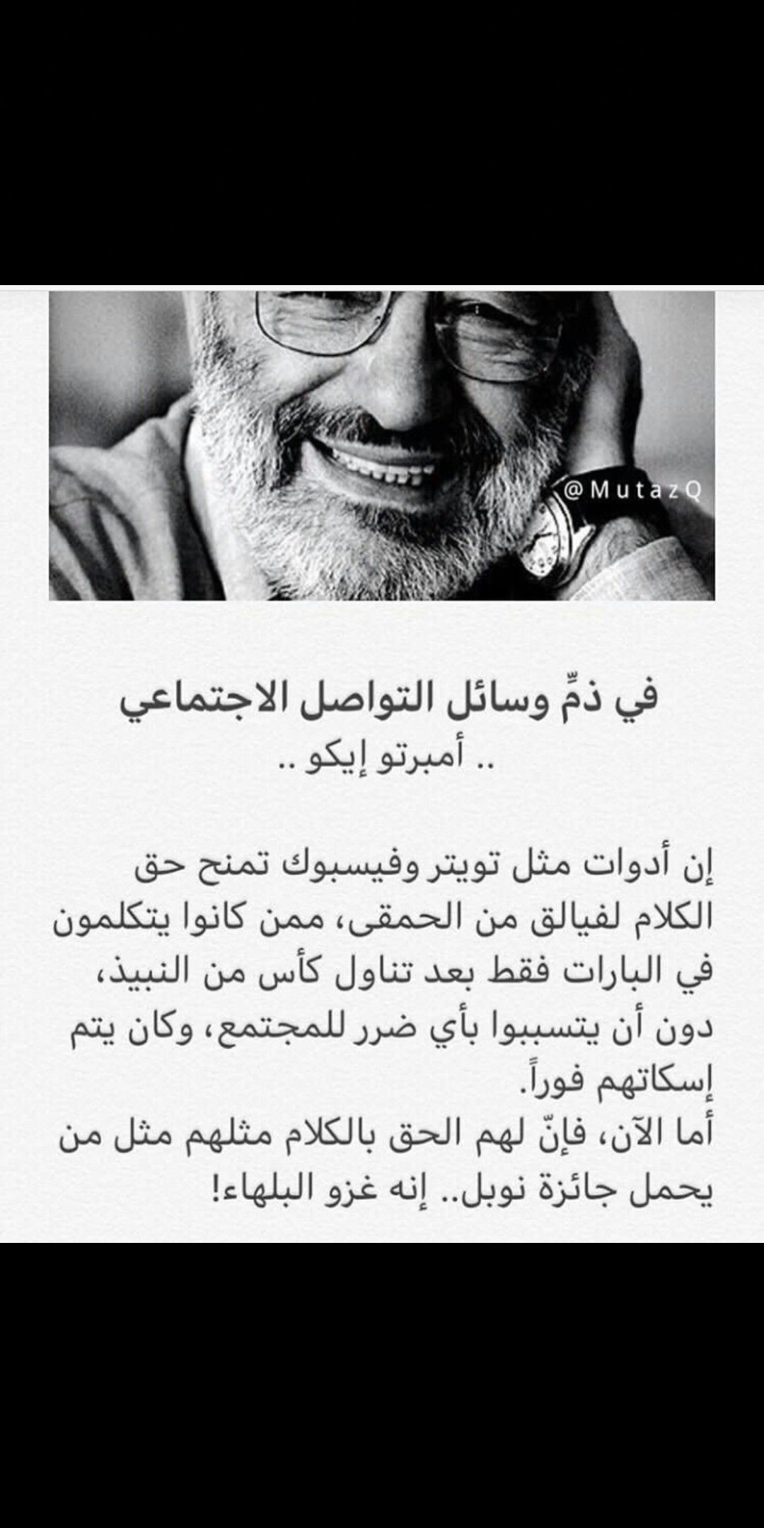 في ذم وسائل التواصل Arabic Poetry Arabic Words Qoutes