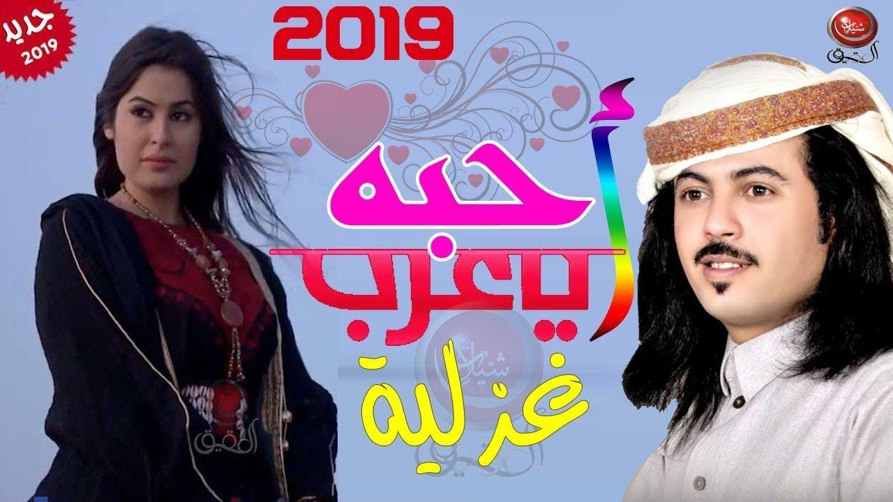 ابو حنظله 2019 احبه ياعرب والله احبه شيلات غزليه للعشاق فقط Bucket Hat