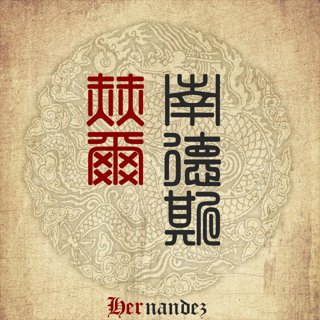 Chinese character tattoo hernandezname in chinese seal fonts chinese character tattoo hernandezname in chinese biocorpaavc Choice Image