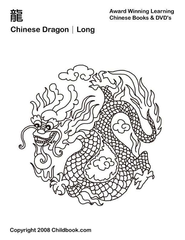 Chinese New Year Coloring Pages Dragon Coloring Page Chinese