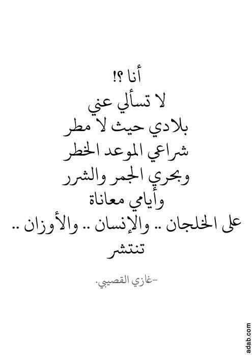 غازي القصيبي رحمات الله عليه Arabic Quotes Quotes Quotations