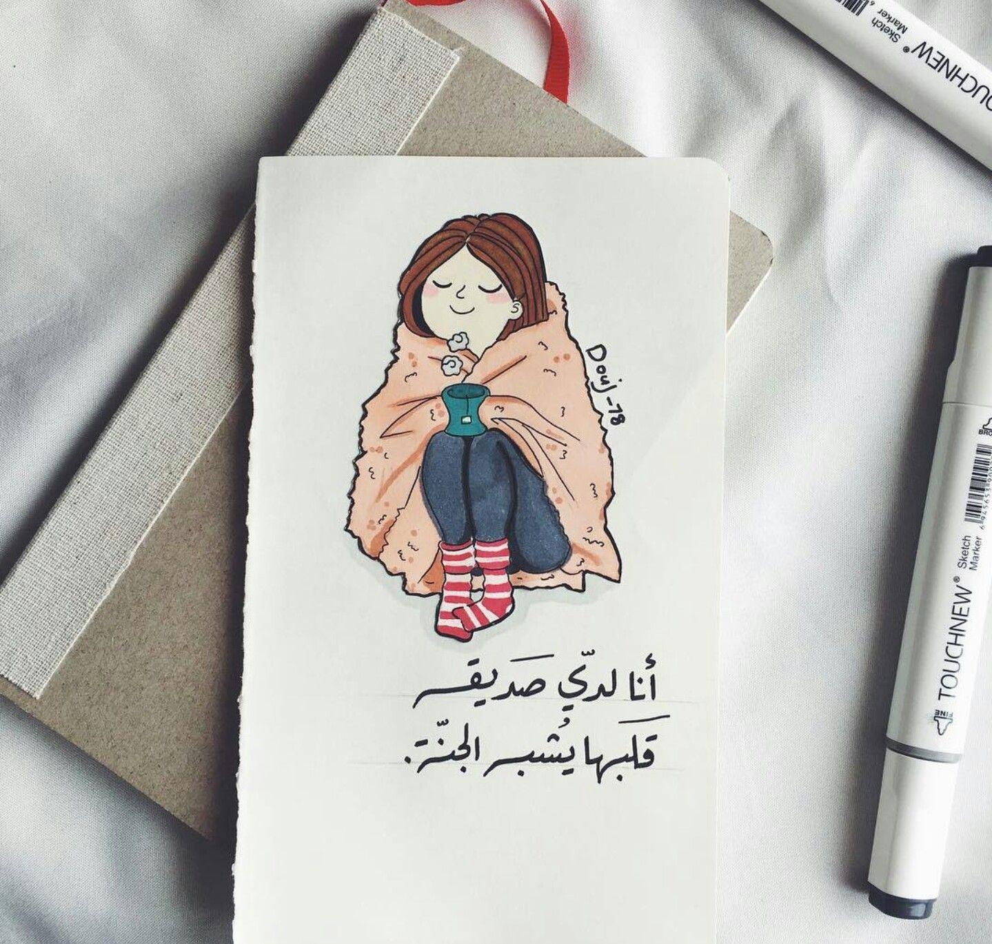 انا لدي نينا Funny Arabic Quotes Friends Quotes Cross Paintings