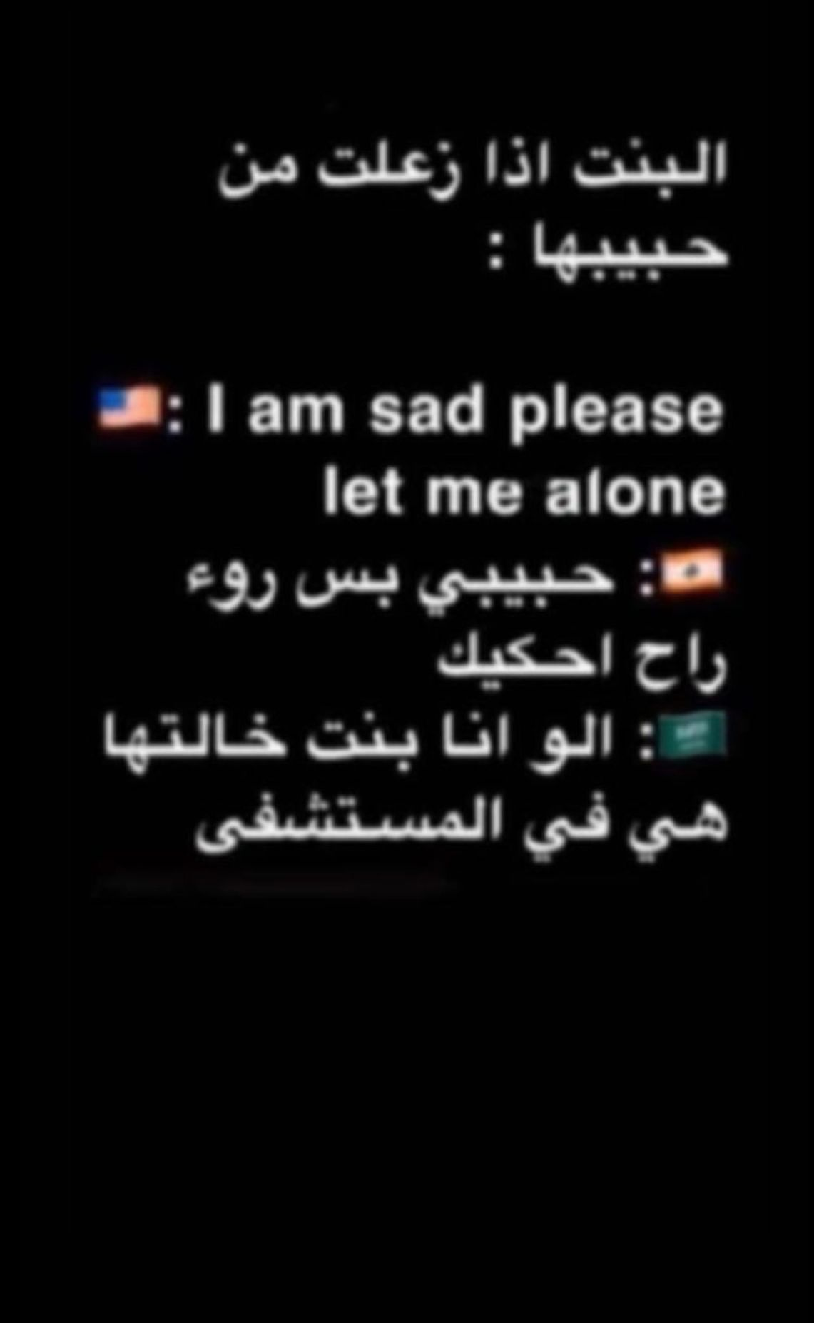 Pin By فتاه لطيفه On Story Jokes Quotes Wisdom Quotes Life Wonder Quotes
