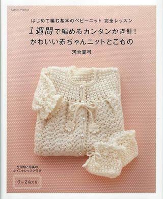 Baby crochet 0 24
