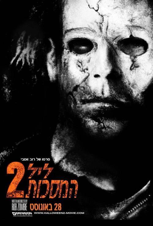 Watch->> Halloween II 1981 Full - Movie Online | Full HD Online ...