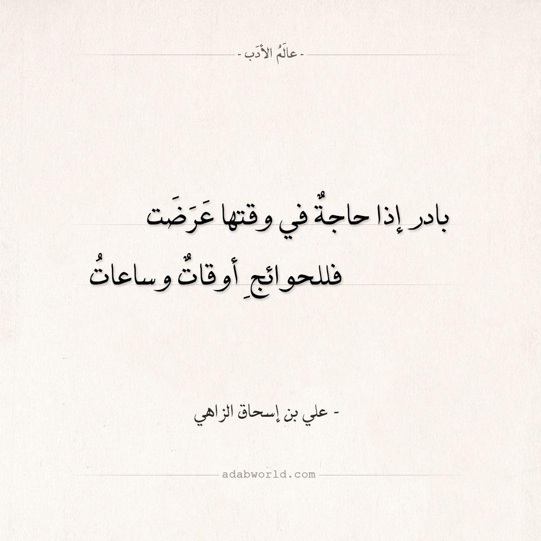 شعر علي بن إسحاق الزاهي بادر إذا حاجة في وقتها عرضت عالم الأدب Arabic Words Quotes Words