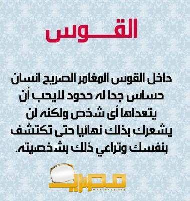 حظك اليوم برج القوس اليوم وغدا موقع مصري Sagittarius Quotes Horoscope