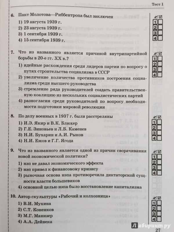 Тест история россии 9 класс данилова косулин