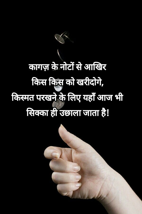 Quotes Quotes Life Hindi Positive Creative Quotes About New