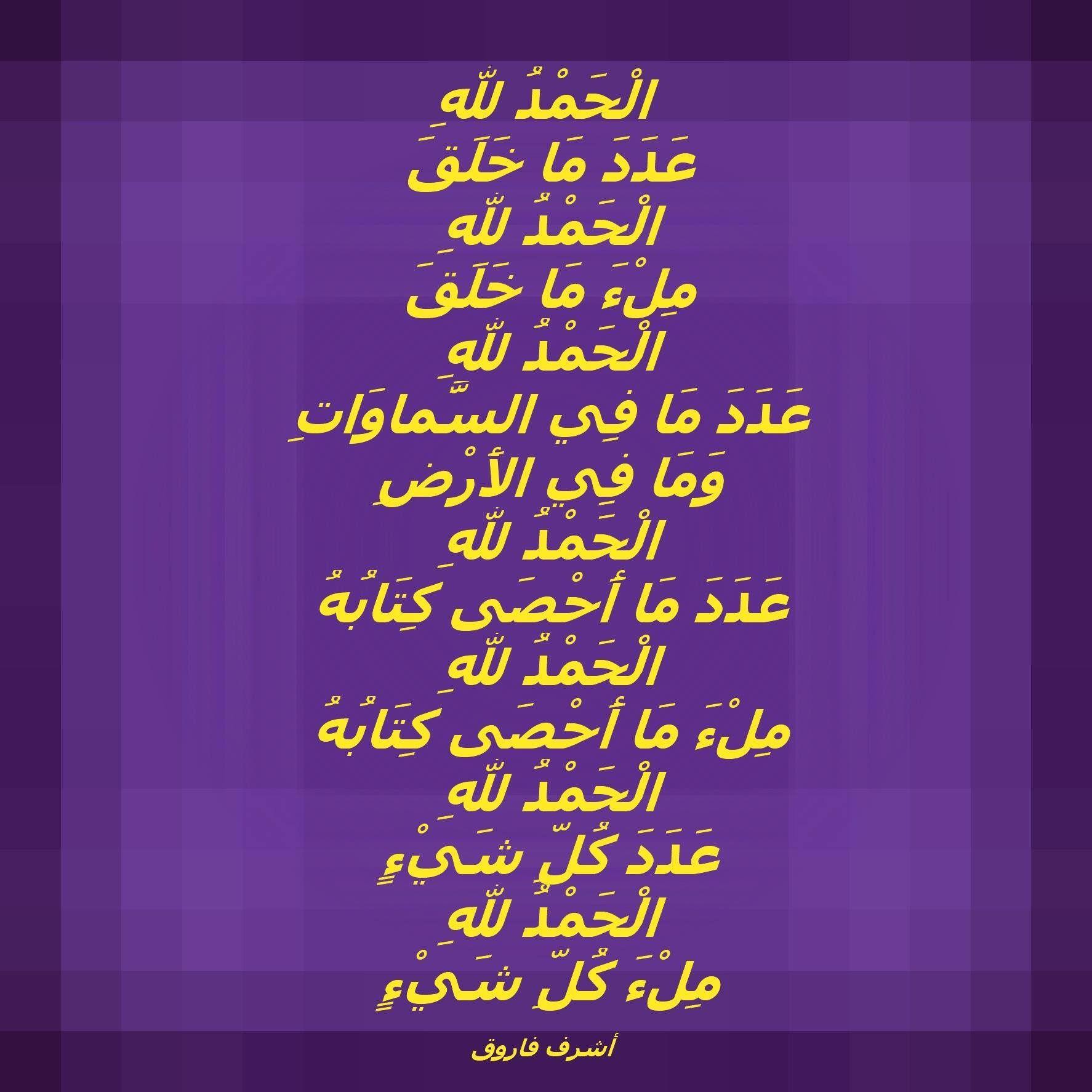Pin By Khaled Bahnasawy On الحمد لله Islamic Art Art Weather