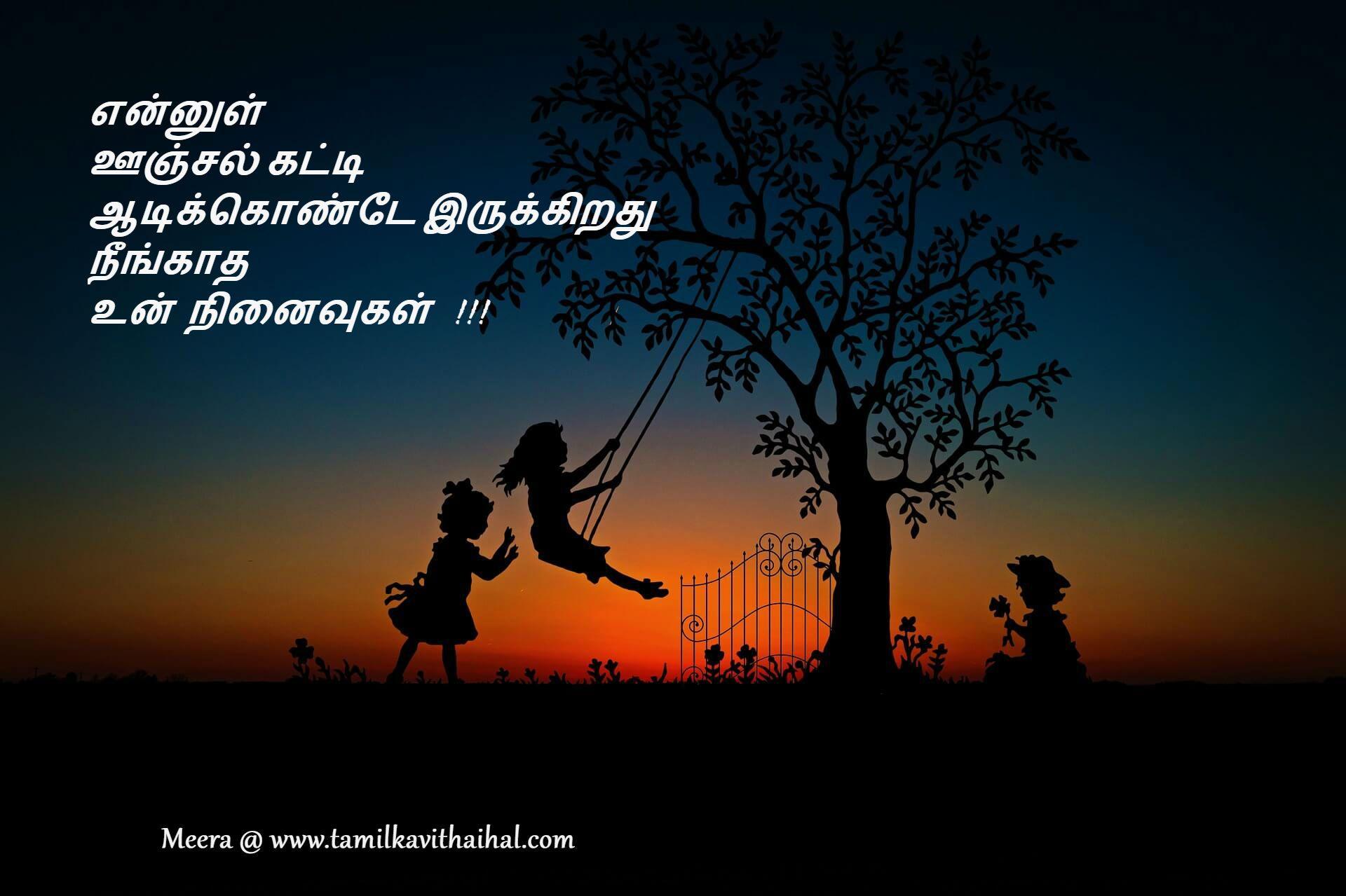 Pin On Tamil Kavithaigal Www Tamilkavithaihal Com