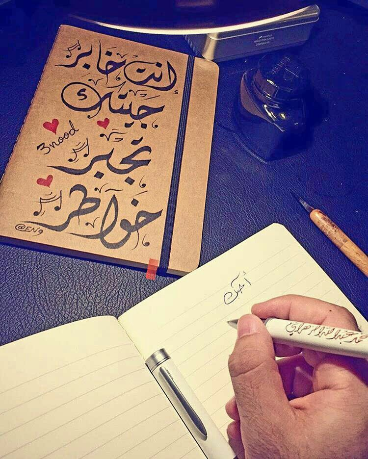 انت خابر جيتك تجبر خواطر منى الشامسي Arabic Language Language Book Cover