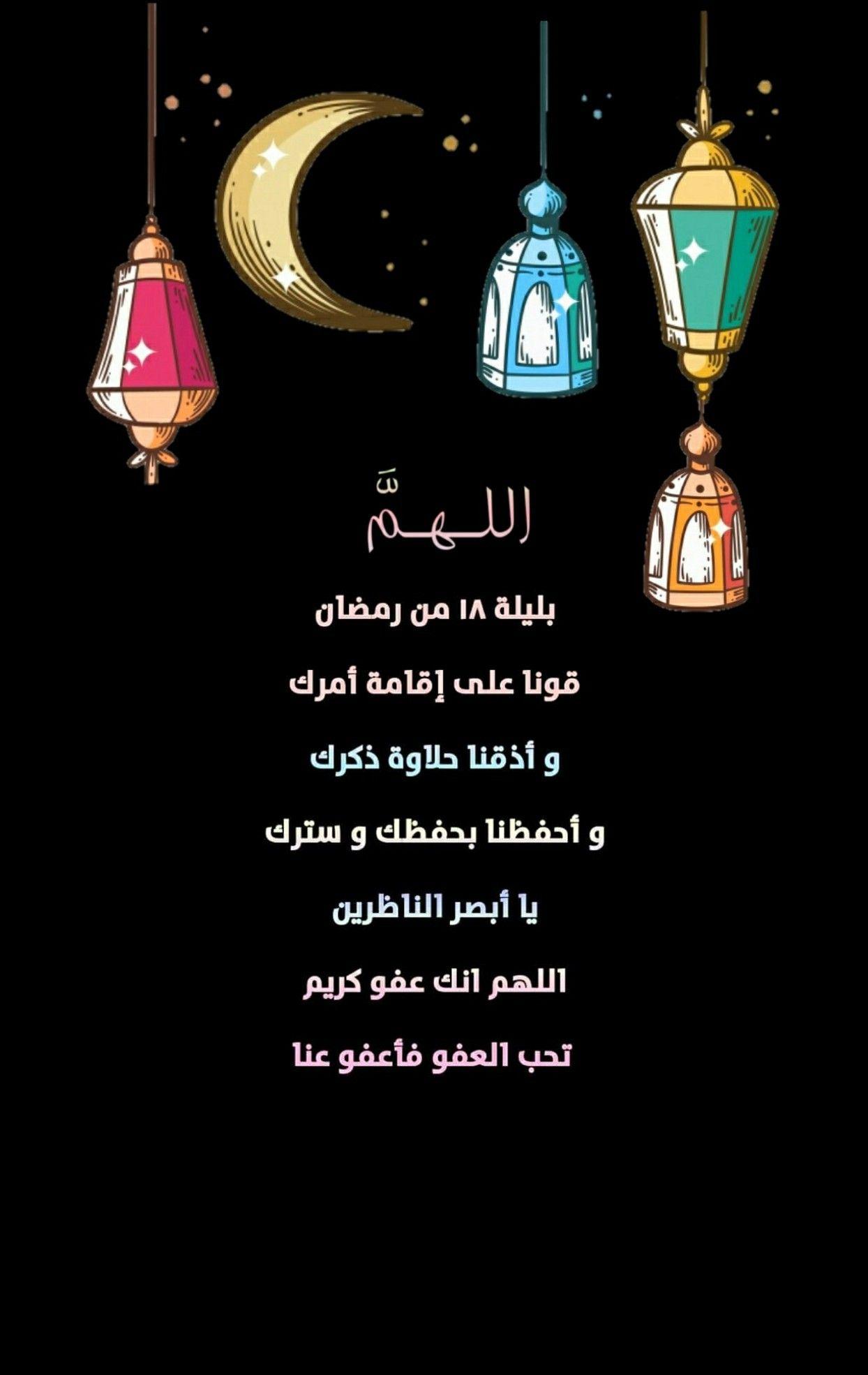 اللهــــم بليلة ١٨ من رمضان قونا على إقامة أمرك وأذقنا حلاوة ذكرك وأحفظنا بحفظك وسترك يا أبصر الناظري Ramadan Cards Ramadan Greetings Ramadan Decorations