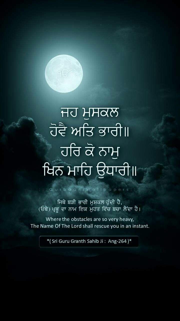 Gurbani Quotes Difficulty | Gurbani | Pinterest | Sikh quotes, Guru granth sahib  Gurbani Quotes