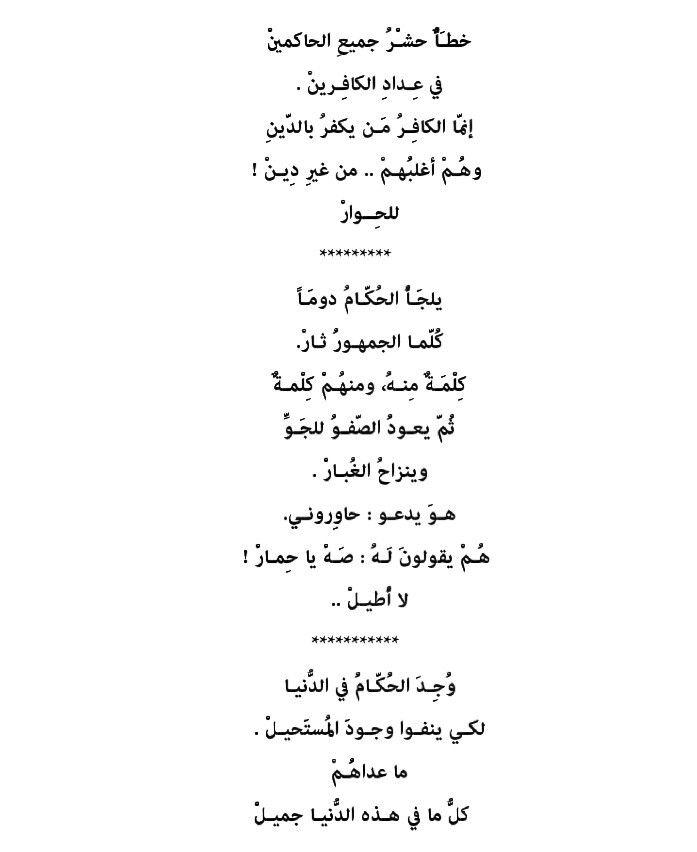 أحمد مطر Islamic Quotes Words Verses