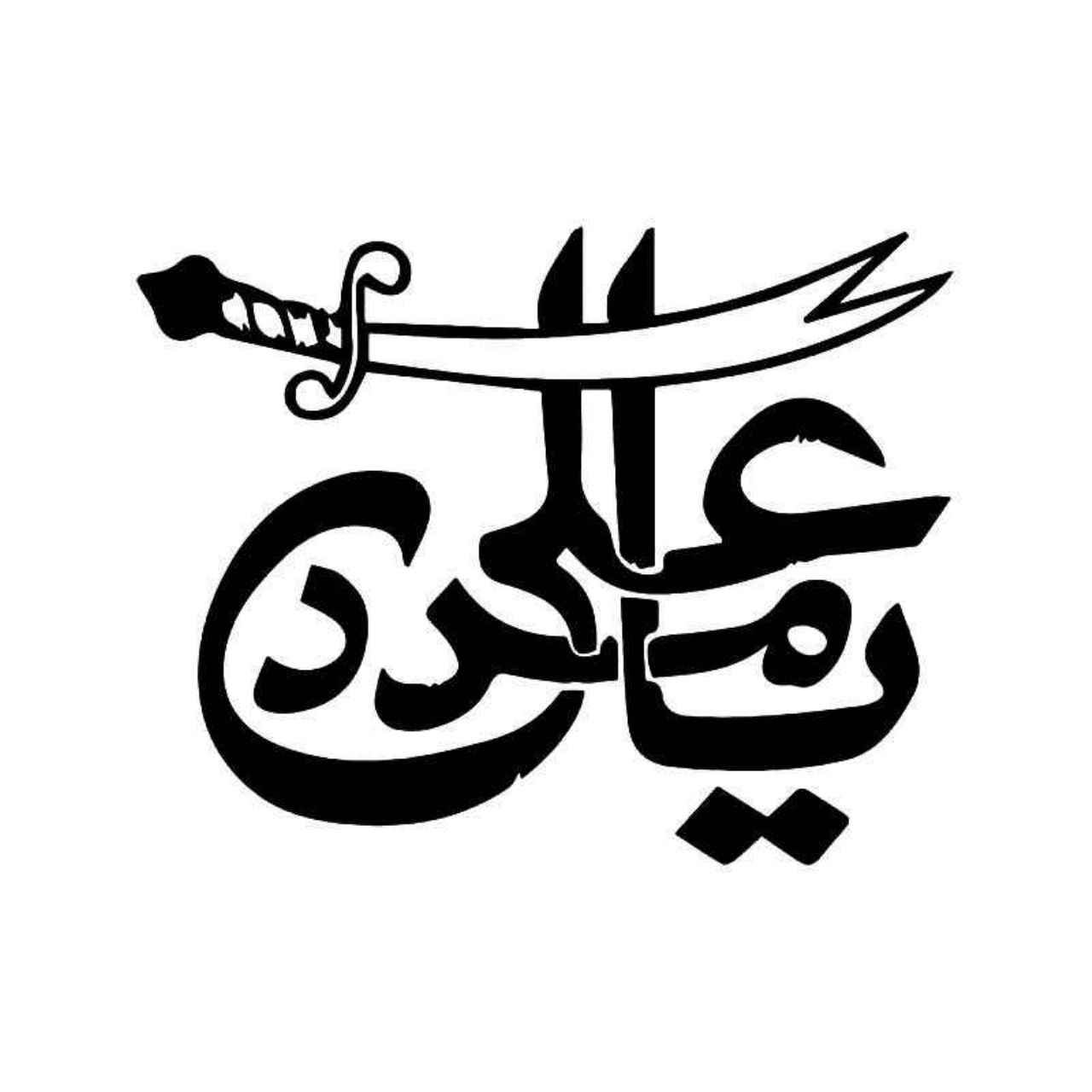 Ya ali madad islamic vinyl decal sticker ballzbeatz com