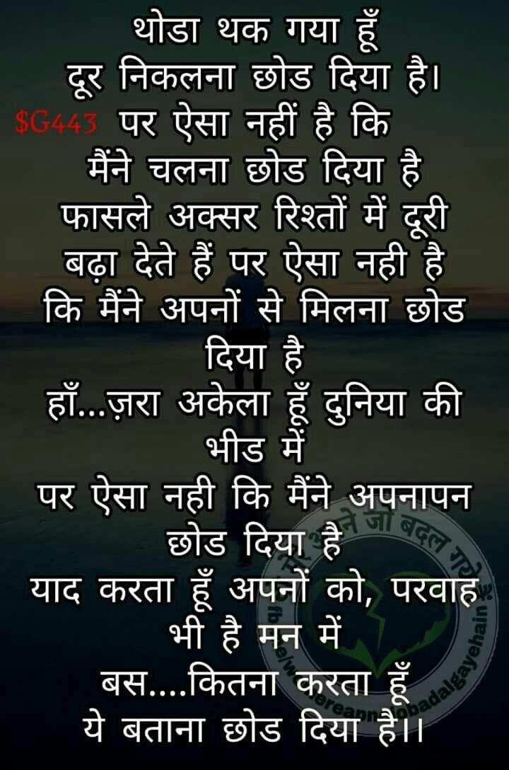 Pin by Prabhat on kavita | Hindi quotes, Hindi quotes on