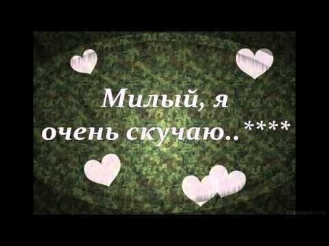Ochen Skuchayu Po Tebe Lyubimyj Youtube Skuchayu Po Tebe Otkrytki Citaty O Lyubvi Dlya Nego