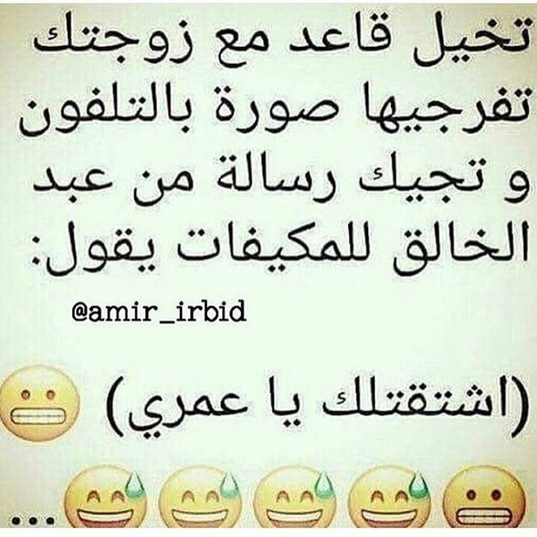 Pin By Ad1a On Status Pretty Words Funny Quotes Arabic Jokes