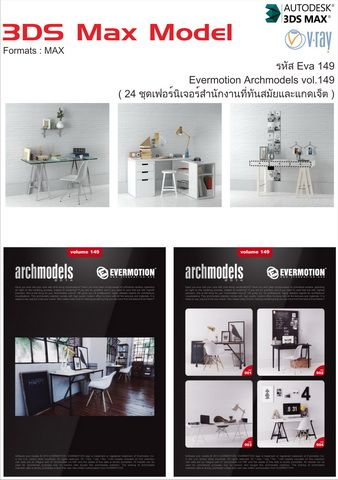 Evermotion Archmodels vol.149