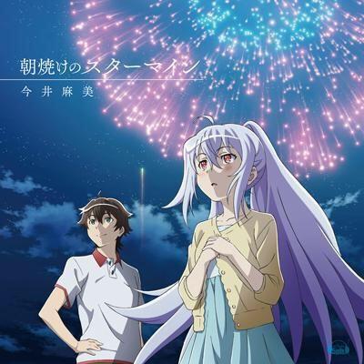 Fumio Yamada On Twitter Plastic Memories Memories Anime Anime
