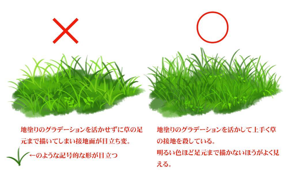 草原・草地の描き方のポイントを分かりやすく解説【背景講座 ...