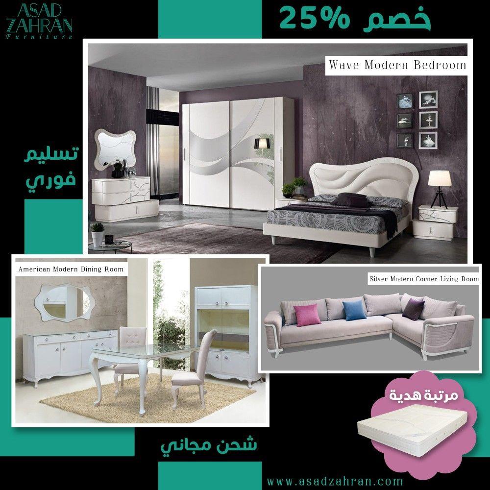 خصومات 25 على غرف نوم ومعيشة وسفرة In 2020 Modern Bedroom Furniture Home Furniture