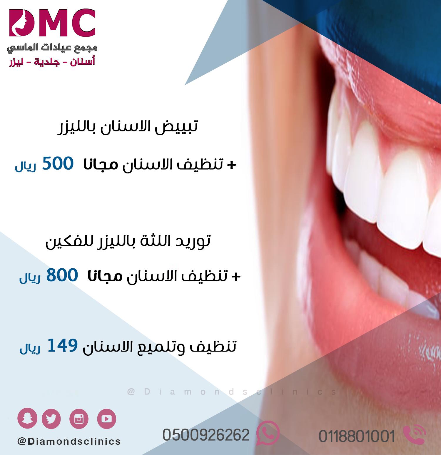 تبييض الاسنان بالليزر تنظيف الاسنان مجانا 500 ريال توريد اللثة بالليزر للفكين تنظيف الاسنان مجانا 800 ريال تنظيف وتلميع الاسنان 149 ري Dental Jus Obi